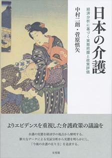 日本の介護 — 経済分析に基づく実態把握と政策評価