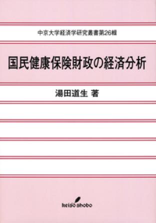国民健康保険財政の経済分析(中京大学経済学研究叢書)