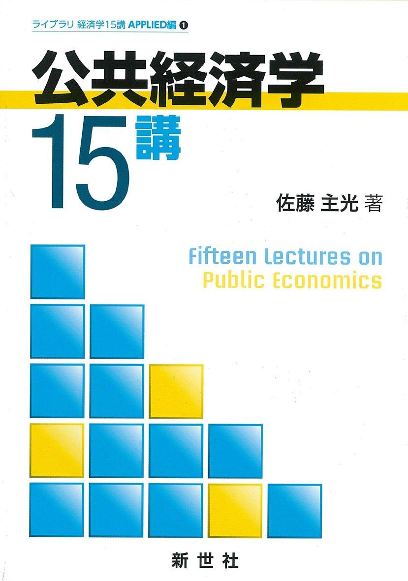 医療経済学15講